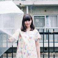 【CD】 中村千尋 / 雨、上がれば