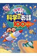 【単行本】 長沼毅 / ポケット版 「なぜ?」に答える科学のお話100 生きものから地球・宇宙まで 送料無料