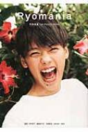 【単行本】 竹内涼真 / Ryomania 竹内涼真1st PHOTO BOOK 送料無料