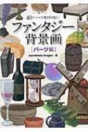 【単行本】 aquamaryimages / ファンタジー背景画「パーツ編」 40テーマの素材を描く! 送料無料