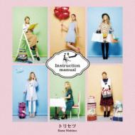 【CD Maxi】 西野カナ / トリセツ