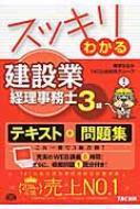 【単行本】 滝澤ななみ / スッキリわかる建設業経理事務士3級 スッキリわかるシリーズ 送料無料
