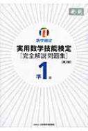 【単行本】 日本数学検定協会 / 実用数学技能検定準1級完全解説問題集 発見 第2版