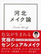 【単行本】 河北裕介 / 河北メイク論 送料無料
