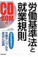 【単行本】 松山正光 / 労働基準法と就業規則 送料無料