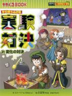 【全集・双書】 ストーリーa. / 実験対決 学校勝ちぬき戦 21 変化の対決 かがくるBOOK 送料無料