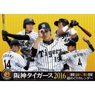 【Goods】 阪神タイガースチーム週めくり 2016年卓上カレンダー