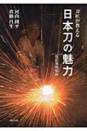 【単行本】 河内国平 / 刀匠が教える日本刀の魅力 送料無料