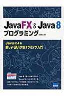 【単行本】 日向俊二 / JavaFX  &  Java8プログラミング Javaによる新しいGUIプログラミング入門 送料無料