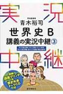 【全集・双書】 青木裕司 / 青木裕司 世界史B講義の実況中継 3