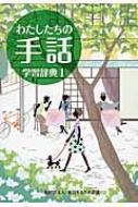 【辞書・辞典】 全日本聾唖連盟 / わたしたちの手話学習辞典 1 送料無料