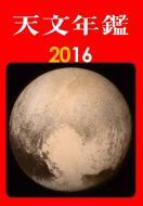 【単行本】 天文年鑑編集委員会 / 天文年鑑 2016年版 送料無料