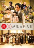 【DVD】 紅白が生まれた日 送料無料
