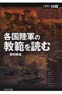 【単行本】 Books2 / 各国陸軍の教範を読む ミリタリー選書 送料無料