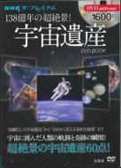 【単行本】 渡部潤一 / NHK ザ・プレミアム 138億年の超絶景! 宇宙遺産 DVD BOOK 送料無料