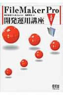 【単行本】 ジェネコム / FileMaker Pro開発運用講座 送料無料