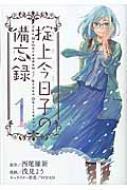 【コミック】 浅見よう / 掟上今日子の備忘録 1 月刊マガジンkc