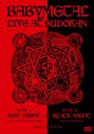【DVD】 BABYMETAL / LIVE AT BUDOKAN 〜 RED NIGHT  &  BLACK NIGHT APOCALYPSE 〜