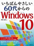 【単行本】 増田由紀 / いちばんやさしい60代からのWindows10 送料無料