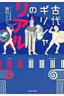 【単行本】 藤村シシン / 古代ギリシャのリアル 送料無料