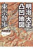 【単行本】 藤村シシン / 明治大正凸凹地図 東京散歩 送料無料