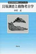 【全集・双書】 小宮孟 / 貝塚調査と動物考古学 考古学研究調査ハンドブック