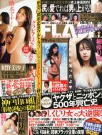 【雑誌】 FLASH編集部 / Flash (フラッシュ) 2015年 11月 17日合併号