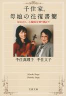 【文庫】 千住真理子 センジュマリコ / 千住家、母娘の往復書簡 母のがん、心臓病を乗り越えて 文春文庫