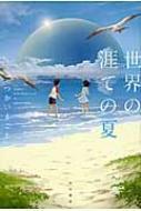 【文庫】 つかいまこと / 世界の涯ての夏 ハヤカワ文庫JA