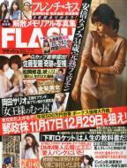 【雑誌】 FLASH編集部 / FLASH (フラッシュ) 2015年 11月 24日号
