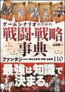 【単行本】 山北篤 / ゲームシナリオのための戦闘・戦略事典 ファンタジーに使える兵科・作戦・お約束110