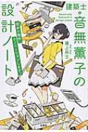 【文庫】 逢上央士 / 建築士・音無薫子の設計ノート 謎あり物件、リノベーションします。 宝島社文庫