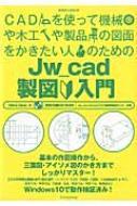 【ムック】 ObraClub / Jw Cad製図入門 エクスナレッジムック 送料無料