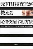 【単行本】 ジャック シェ-ファー / 元FBI捜査官が教える「心を支配する」方法