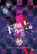 【DVD】初回限定盤 コドモドラゴン / 「下剋上。」〜2015.09.05 赤坂BLITZ〜 【初回限定盤】 送料無料