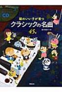 【単行本】 新井鴎子 / 頭のいい子が育つクラシックの名曲45選 CD2枚付