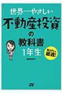 【単行本】 浅井佐知子 / 世界一やさしい不動産投資の教科書 1年生 送料無料