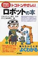 【単行本】 Books2 / トコトンやさしいロボットの本 B & Tブックス 送料無料