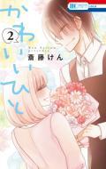 【コミック】 斎藤けん / かわいいひと 2 花とゆめコミックス