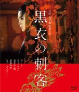 【Blu-ray】 黒衣の刺客 Blu-ray 送料無料
