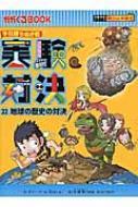 【全集・双書】 ストーリーa. / 実験対決 学校勝ちぬき戦 22 地球の歴史の対決 かがくるBOOK 送料無料