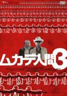 【DVD】 ムカデ人間3 送料無料