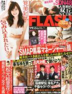 【雑誌】 FLASH編集部 / Flash (フラッシュ) 2016年 2月 2日号
