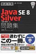 """【単行本】 志賀澄人 / 徹底攻略Java SE 8 Silver問題集 """"1Z0‐808""""対応 送料無料"""