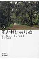 【文庫】 マーガレット・ミッチェル / 風と共に去りぬ 5 岩波文庫 送料無料