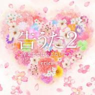 【CD】 erica / 告うた2 〜卒業までに伝えたいこと〜