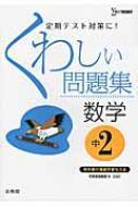 【全集・双書】 Books2 / くわしい問題集数学 中学2年 シグマベスト 新装版