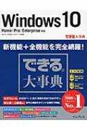 【単行本】 羽山博 / できる大事典 Windows10 Home / Pro / Enterprise対応 できる大事典シリーズ 送料無料