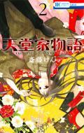 【コミック】 斎藤けん / 天堂家物語 2 花とゆめコミックス