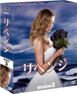 【DVD】 リベンジ シーズン3 コンパクトBOX 送料無料